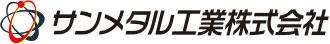 サンメタル工業株式会社